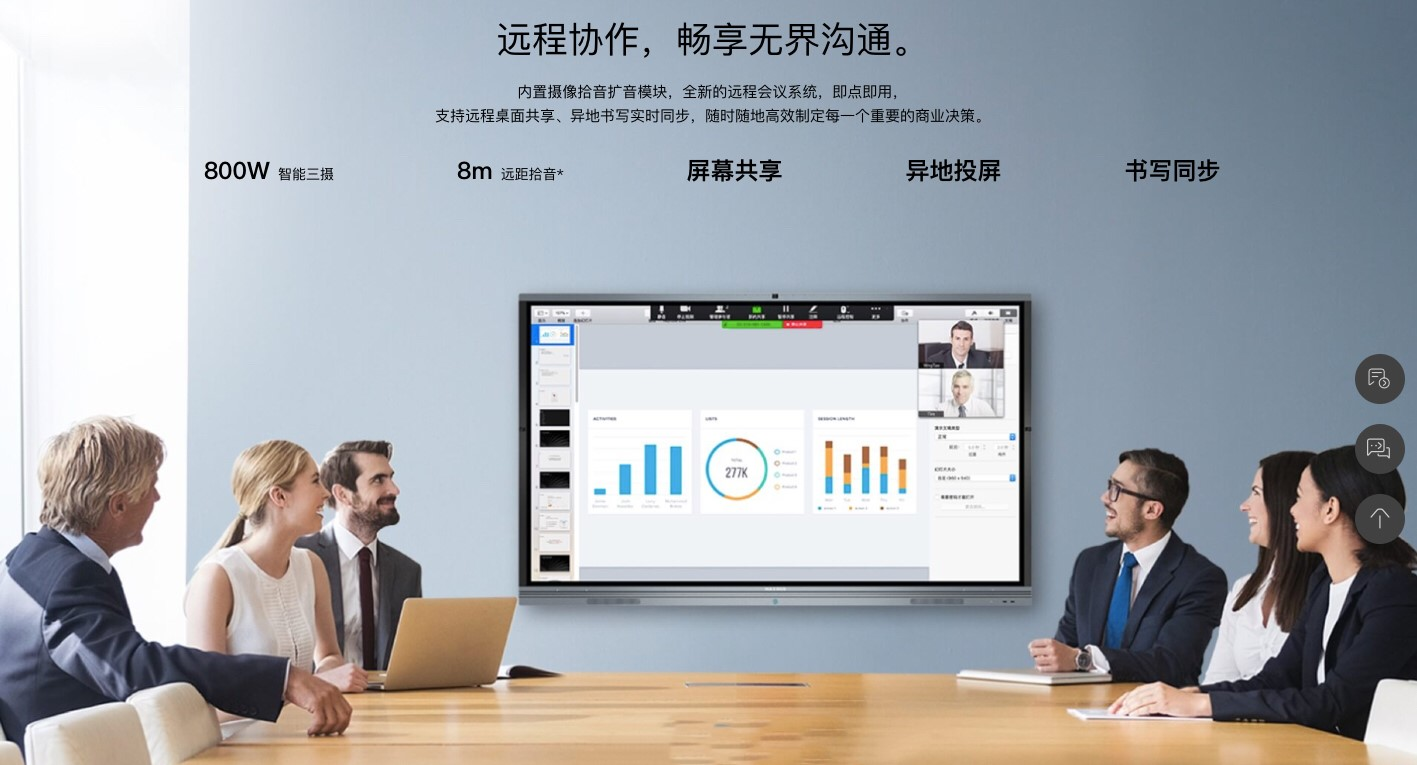 智能会议平板远程协作