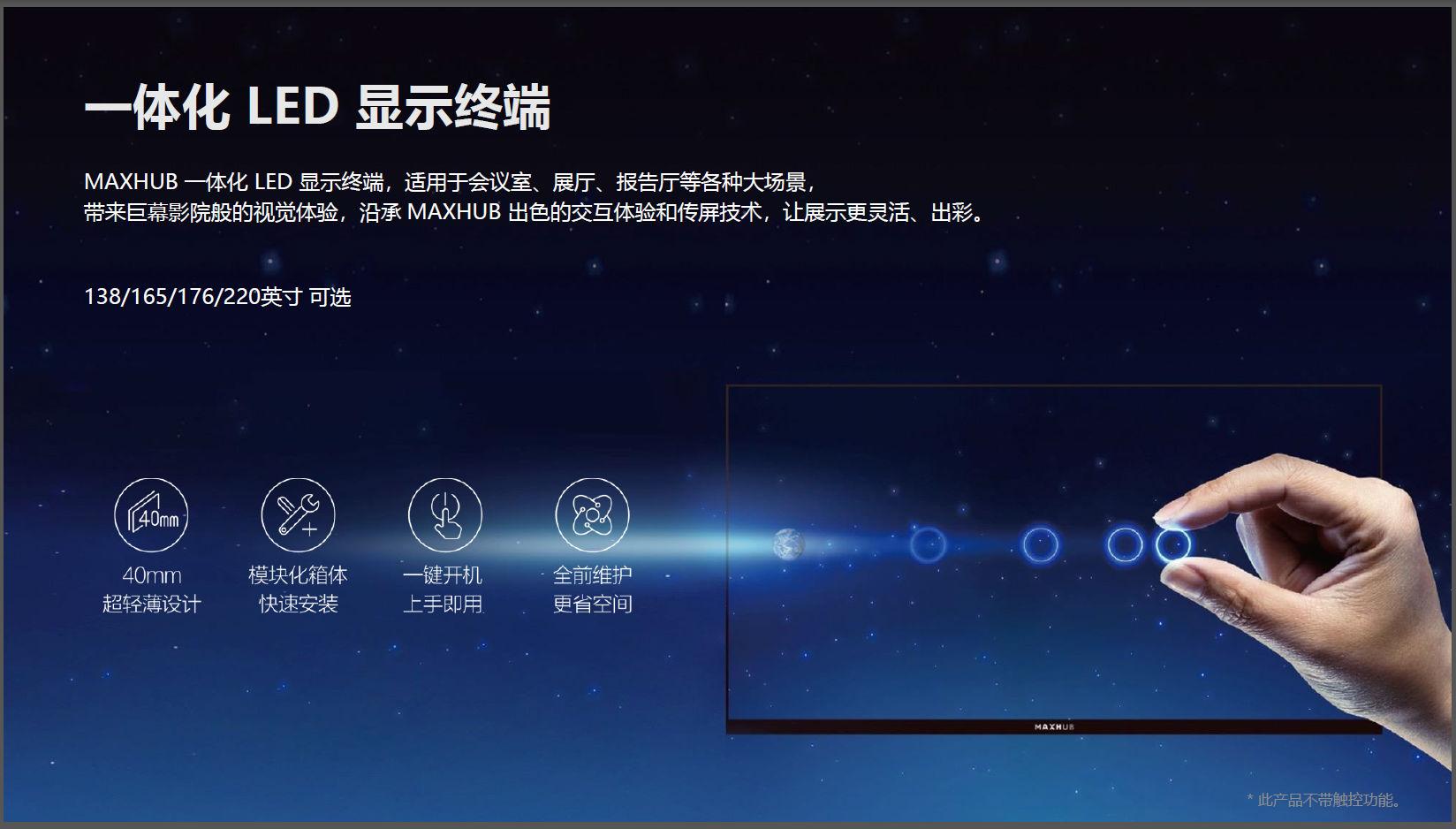MAXHUB会议平板一体化显示终端