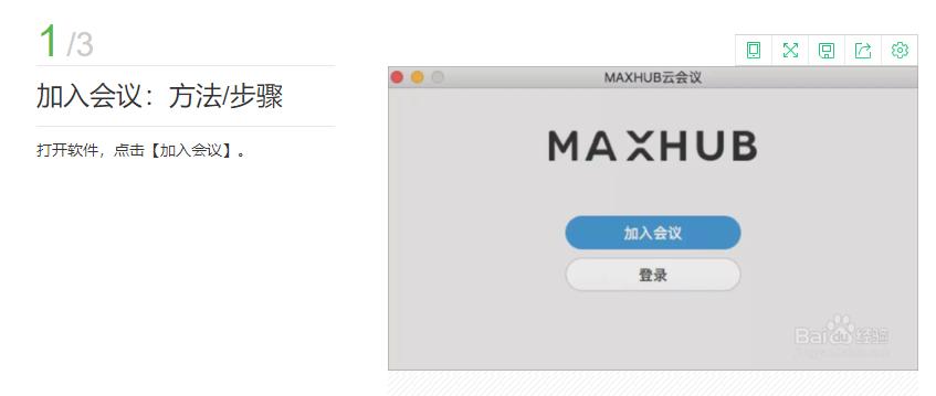 MAXHUB神器