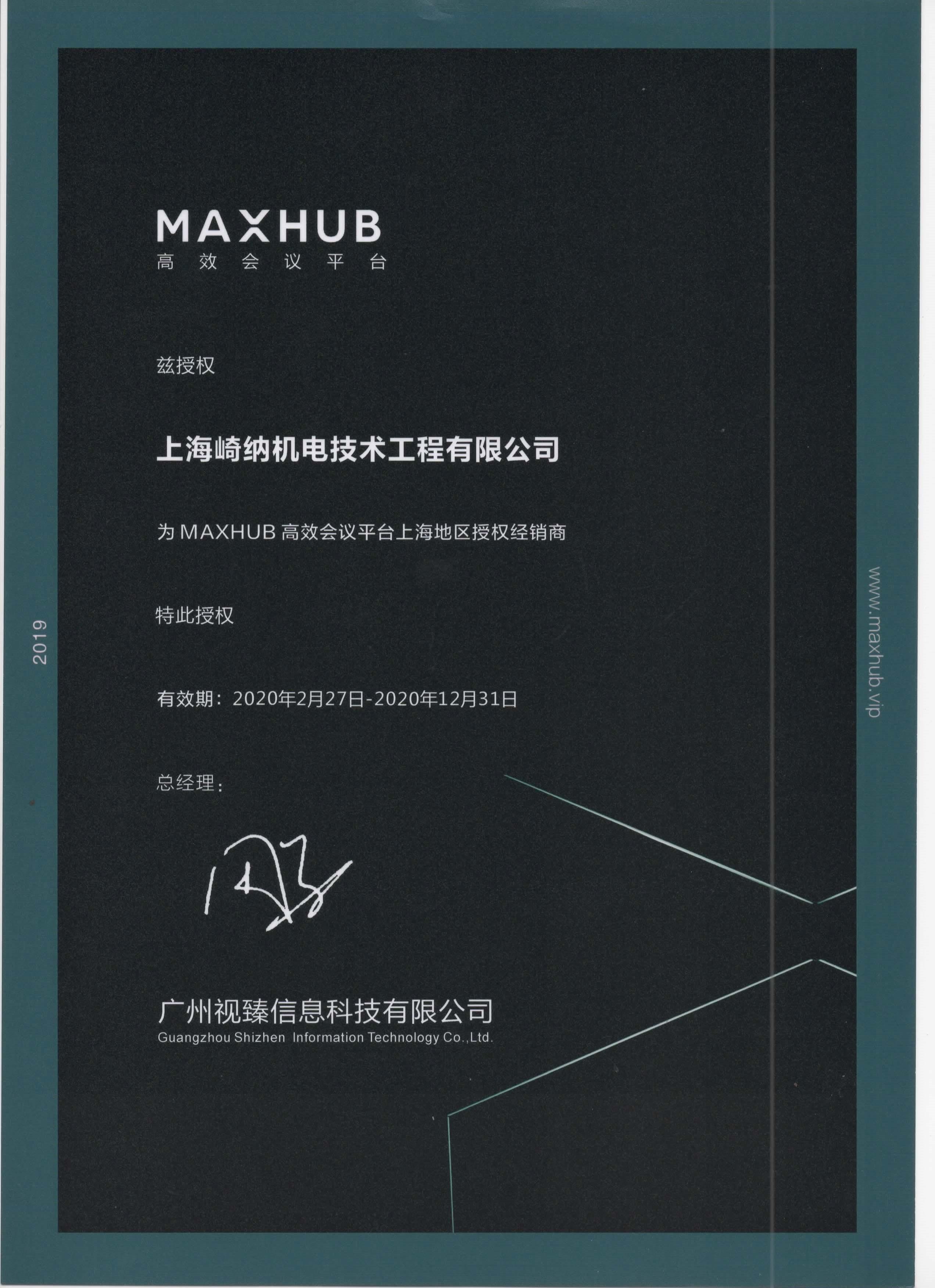 MAXHUB智能會議平板