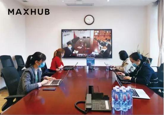 MAXHUB远程办公