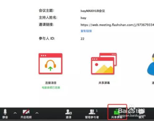 MAXHUB视频会议设备使用教程及注意事项