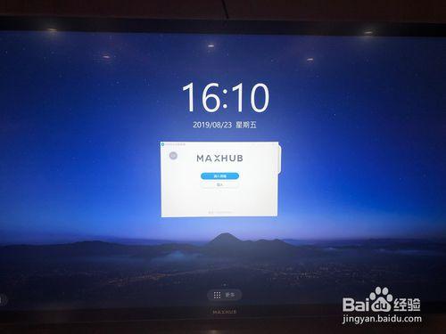 熟练掌握会议平板传屏功能,提升会议效率