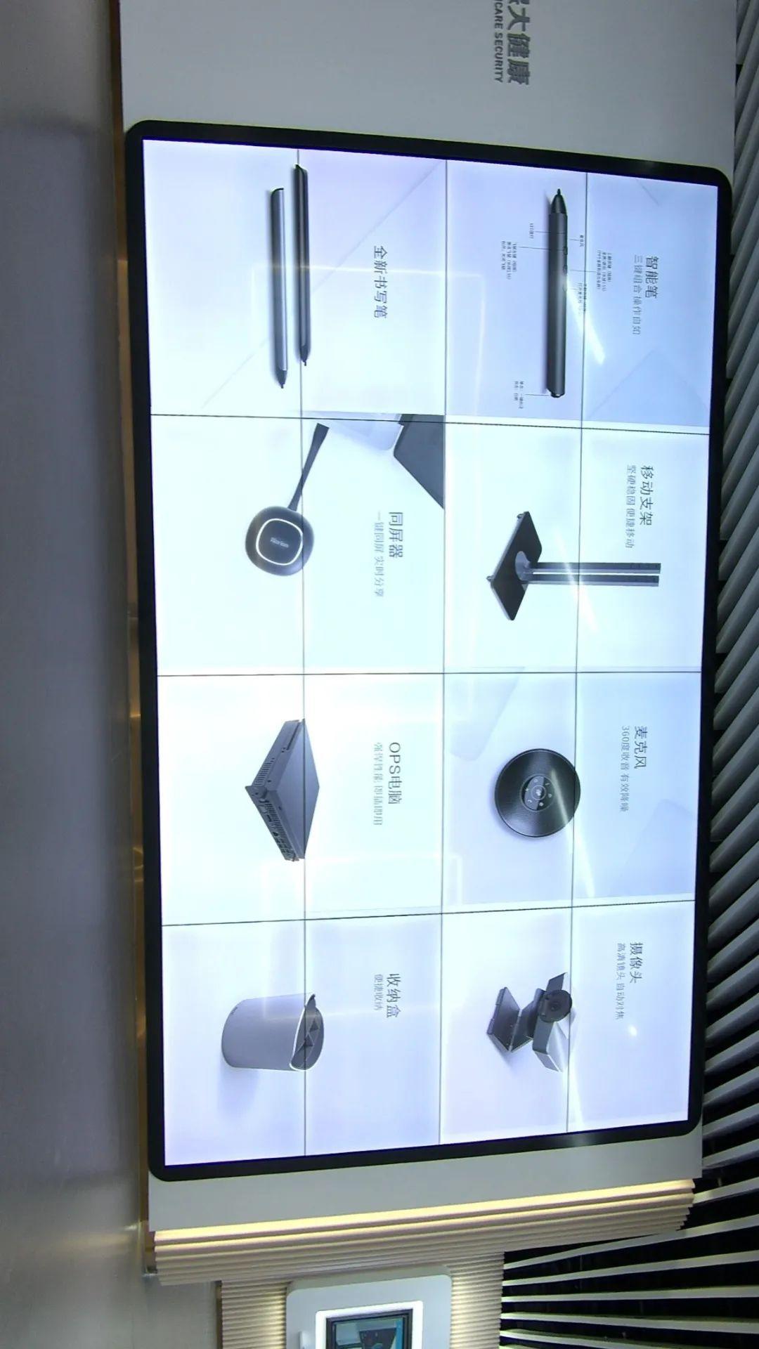 智能会议平板