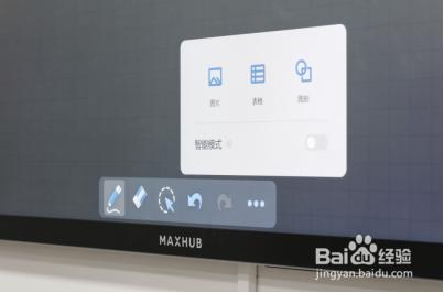 智能电子白板MAXHUB会议平板手势操作指南
