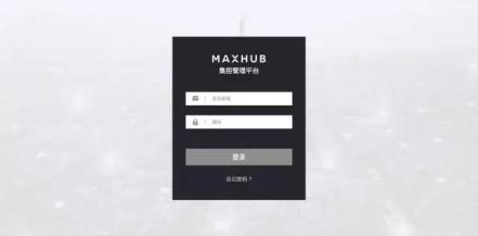 会议白板升级!MAXHUB会议平板集控管理平台说明