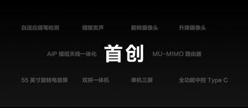 MAXHUB首创功能