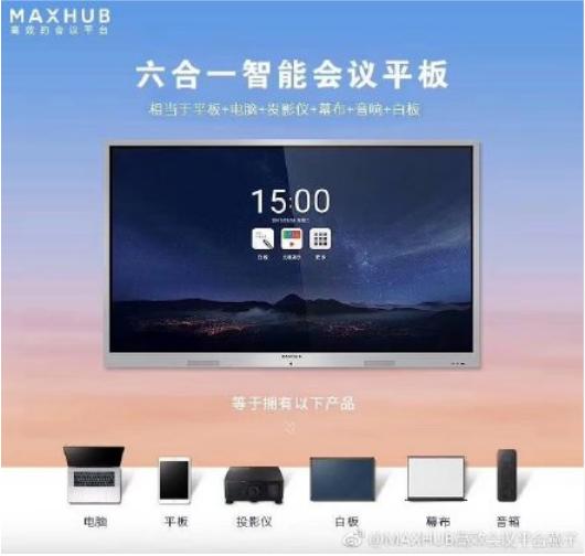 MAXHUB是一款高度集成的会议室设备