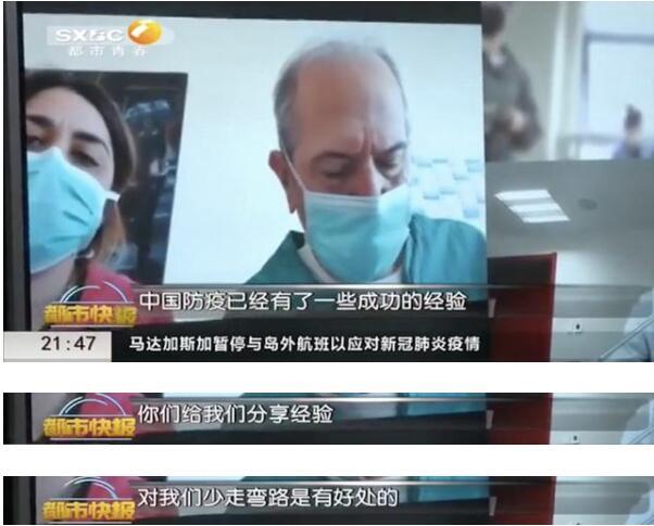 中国的防疫已经有了一些成功的经验,在这种艰难的时刻,你们能给我们分享经验,对我们少走弯路是有好处的,非常感谢中国