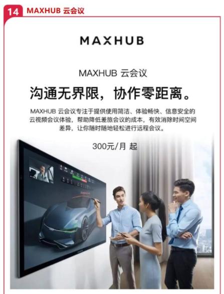 MAXHUBtop14
