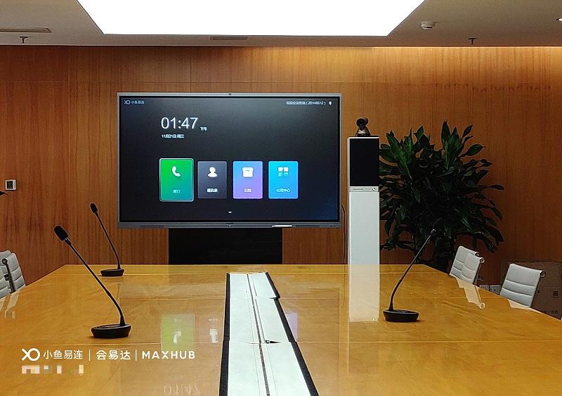 MAXHUB会议平板+会易达会议音响一体机