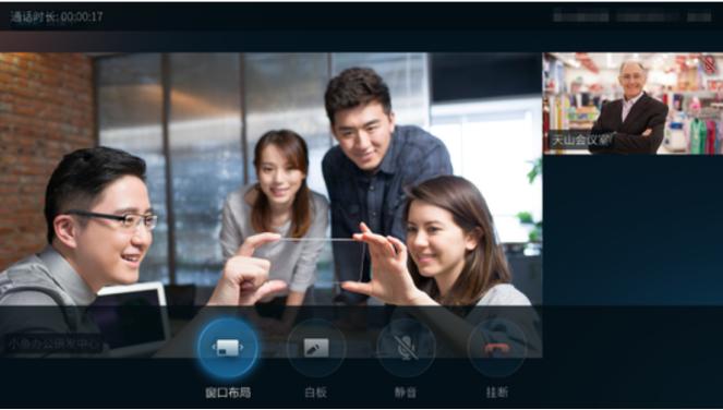 软件端视频会议