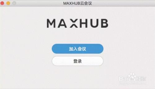 MAXHUB会议平板带你玩转视频会议系统方案