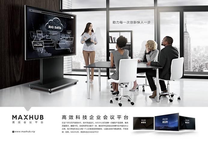 MAXHUB智能会议平板