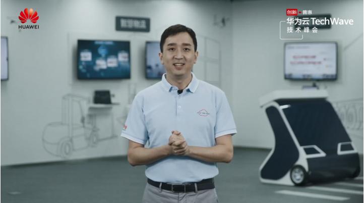 华为云发布实时音视频服务和云会议,加速客户业务创新
