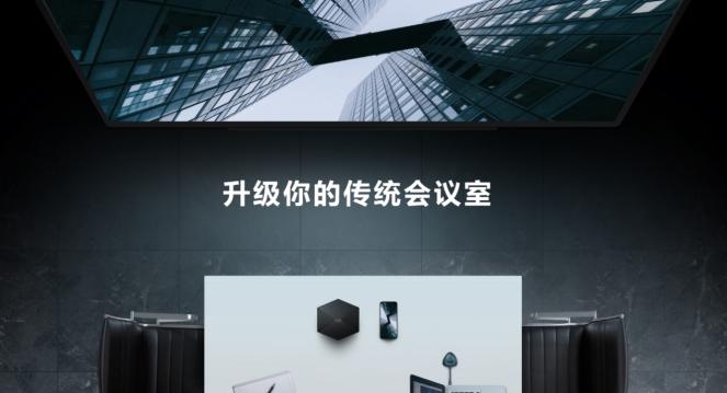 MAXHUB已成为企业数字化升级转型的标配