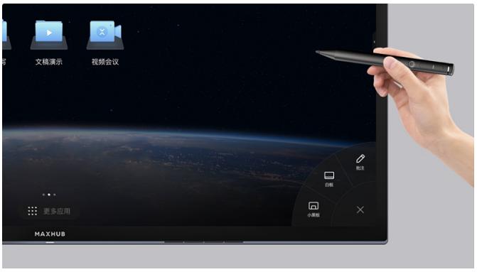 MAXHUB的自适应提笔检测功能
