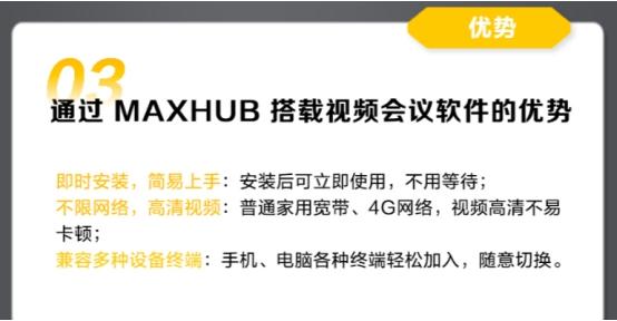 通过MAXHUB会议平板搭配MindLinker等视频会议软件更是尽显优势