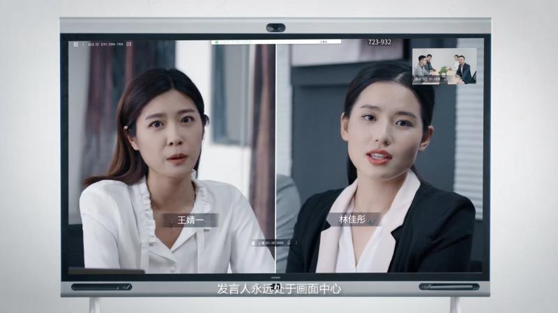 华为企业智慧屏高清摄像头
