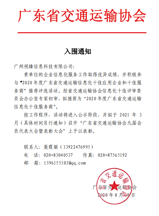 广东省交通运输协会入围文件