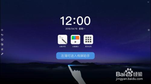 MAXHUB会议平板的使用教程