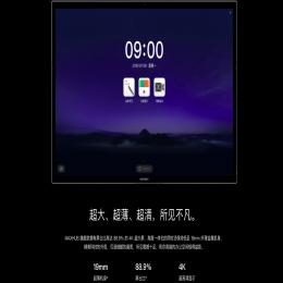MAXHUB智能会议平板旗舰版