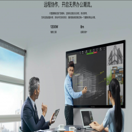 MAXHUB智能会议平板视频集