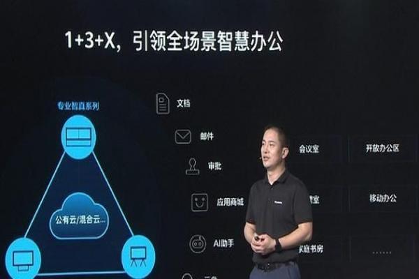 华为又推新款智慧屏 这次价格更贵 起步价24999元起