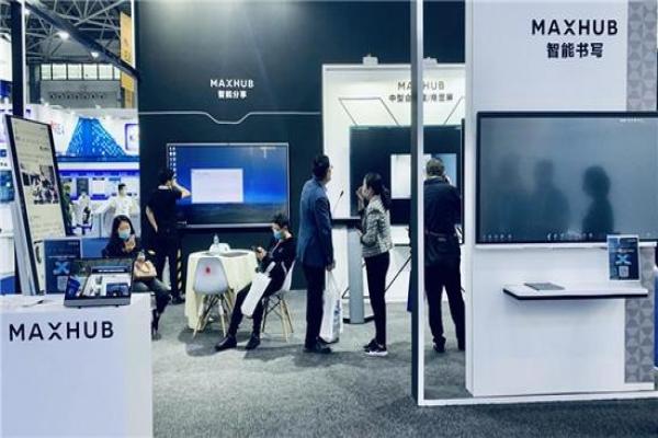 更有趣、高效、人性化的协作方式,MAXHUB 智慧协同平台亮相2021数博会