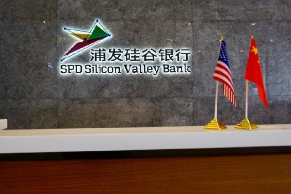 崎纳智能办公MAXHUB应用于浦发硅谷银行