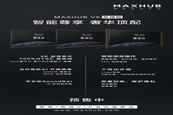 企业老板的办公福音!MAXHUB V5至臻版发布,这些创新设计太棒了