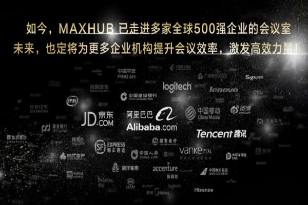 华为、腾讯都在用,MAXHUB凭什么让深圳企业如此钟爱
