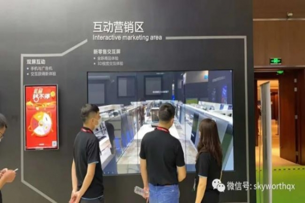 InfoComm China 2020-创维群欣开启智慧显示时代