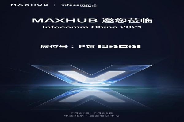 MAXHUB将登陆InfoComm2021最大展台