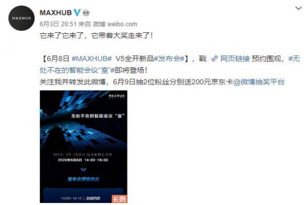 MAXHUB新品发布会将至,倒计时海报暗示办公效率将再次