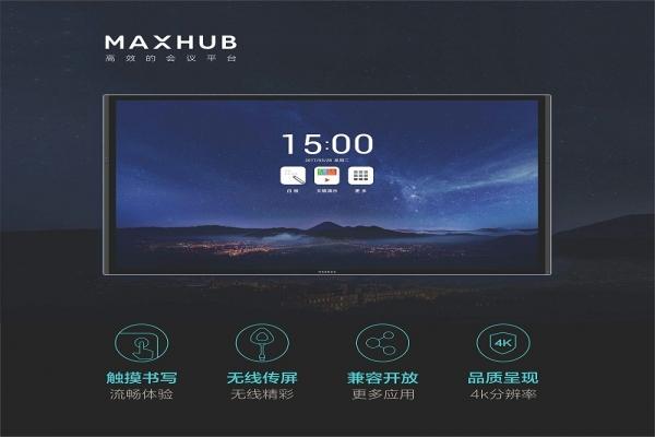 MAXHUB重新定义了会议平板市场的产品形态——横竖即可、双屏一体