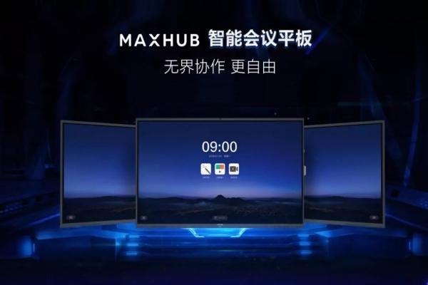 MAXHUB V5 智能会议平板