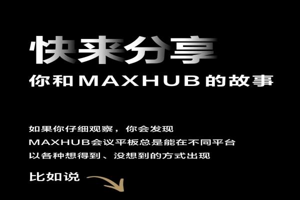 """有奖互动 - 晒出你和MAXHUB的合照,赢取""""硬核""""奖励"""