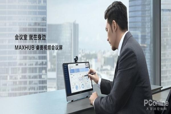 会议室就在您身边 MAXHUB桌面视频会议屏