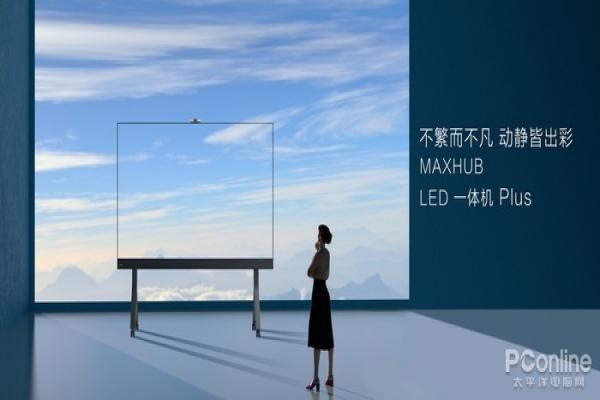 行业首款集成式设计 MAXHUB LED 一体机 Plus震撼上市