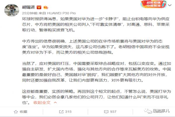 """胡锡进:美国如对华为再""""卡脖子"""" 将暂停购买波音飞机"""