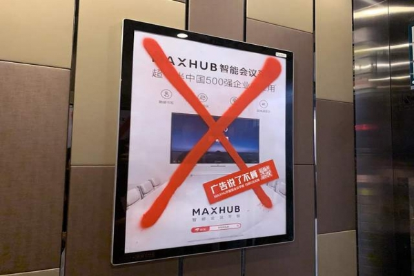 """MAXHUB上演""""神操作""""!广告说了不算,只让用户体验说话"""