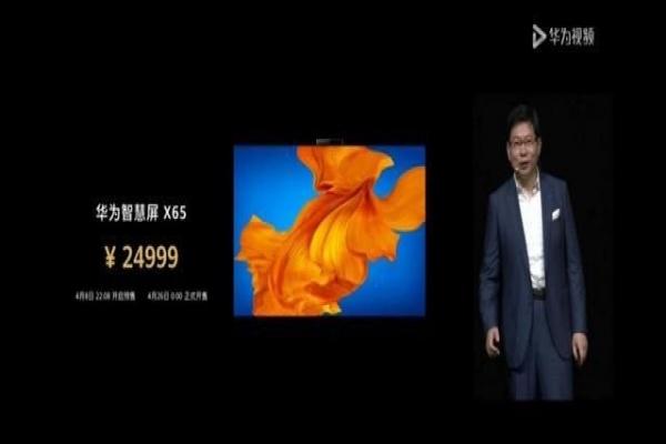 华为史上最贵终端!65寸OLED 智慧屏究竟值不值24999元?