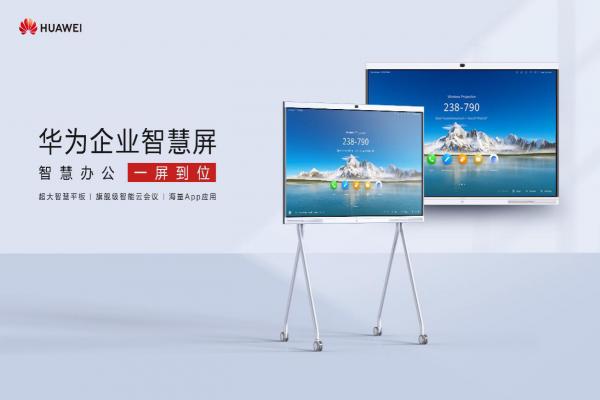 引领智慧办公新时代,华为举办企业智慧屏媒体品鉴会