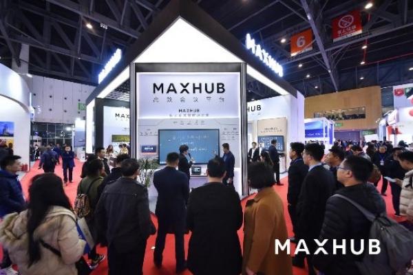 聚焦未来智能办公,MAXHUB全力打造未来办公新方式