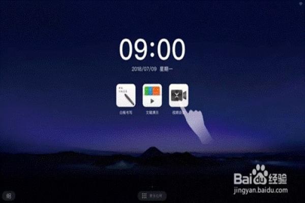MAXHUB会议平板带你玩转视频会议系统方案-百度经验