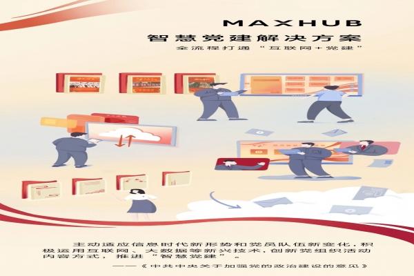 一图看懂MAXHUB 智慧党建解决方案