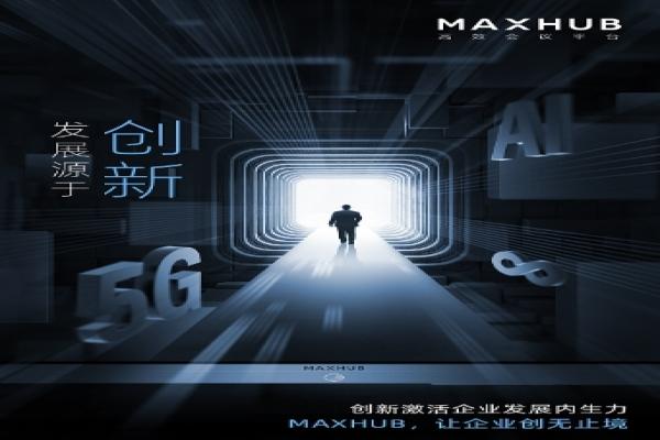 会议平板行业先锋MAXHUB新品将至 迭代系列将聚焦新办公场景