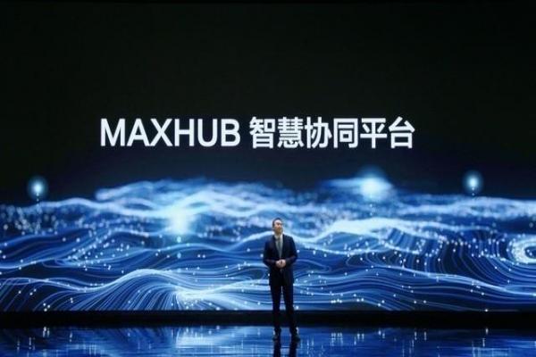 MAXHUB推出首款21:9超宽屏幕会议平板
