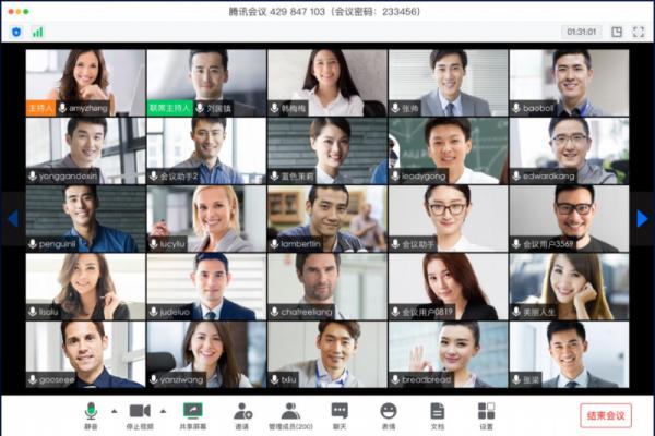 全新的腾讯会议企业版,为企业打造专属会议能力,提升协作效率